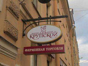 На Невском проспекте открылся флагманский магазин «Фабрики им. Крупской»