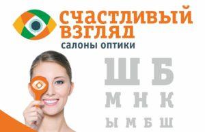 Rusland SP Retail подобрала помещение для «Счастливого взгляда»