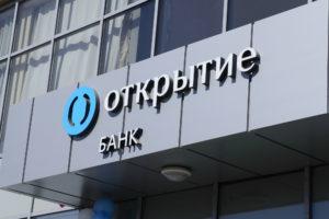 Rusland SP Retail нашла помещение для Банка «Открытие»